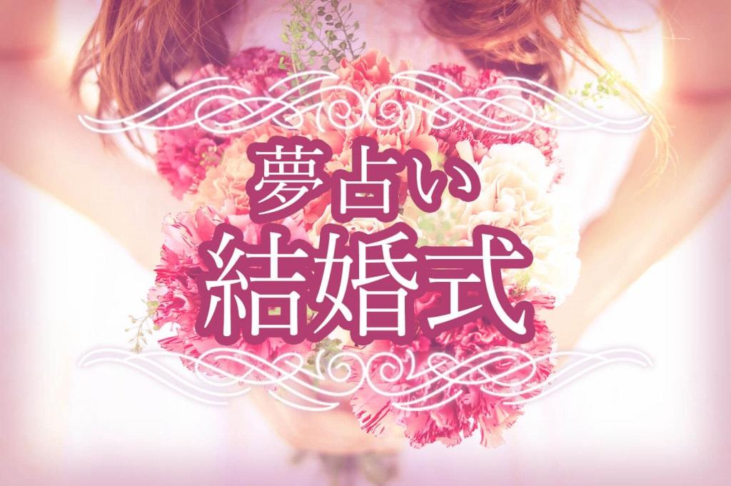夢占い|結婚式の夢の意味。自分の結婚式・結婚式に出席する夢など