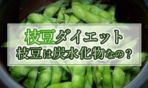 枝豆ダイエット方法!枝豆は炭水化物?枝豆ダイエットのデメリットも!