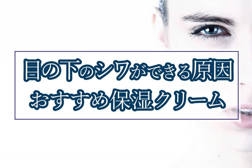 目の下のシワの原因は?おすすめの目の下のシワを改善するグッズ