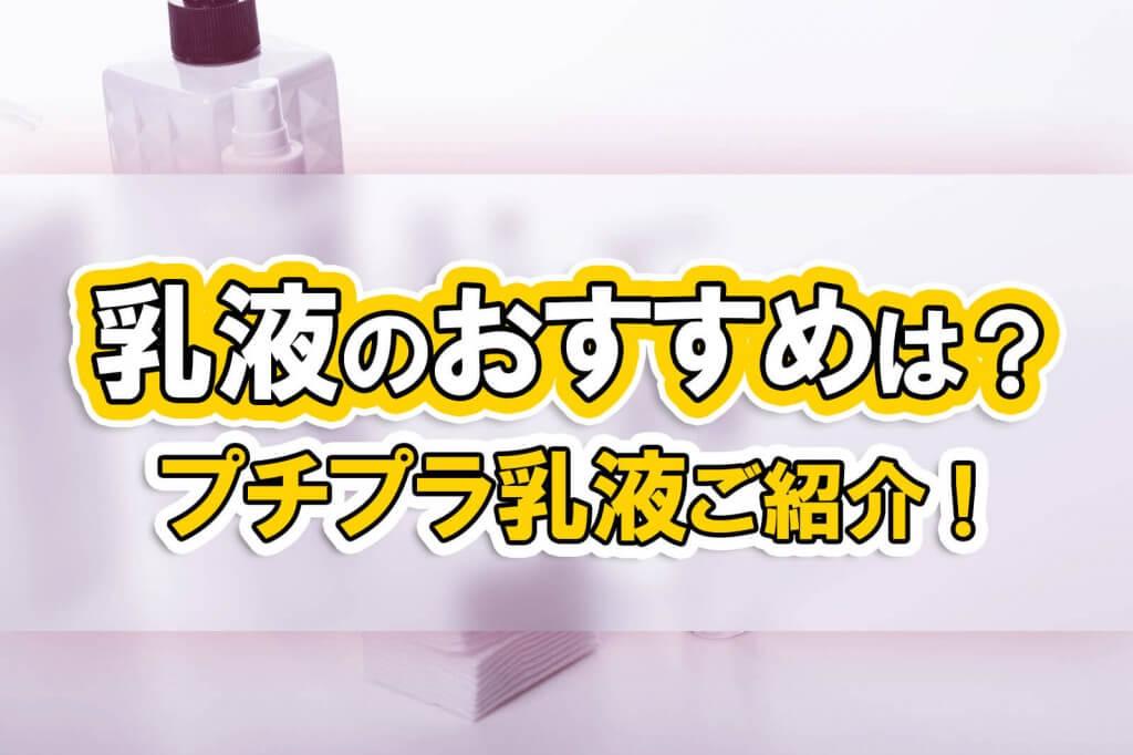 乳液のおすすめランキング16選!プチプラ・毛穴・ニキビ対策でおすすめは?