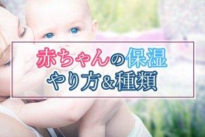 赤ちゃんの保湿やり方や保湿剤の種類!おすすめ保湿クリーム・ワセリン紹介