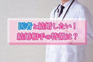 医者と結婚したい女性向け!結婚相手となる女性の特徴や結婚のタイミングは