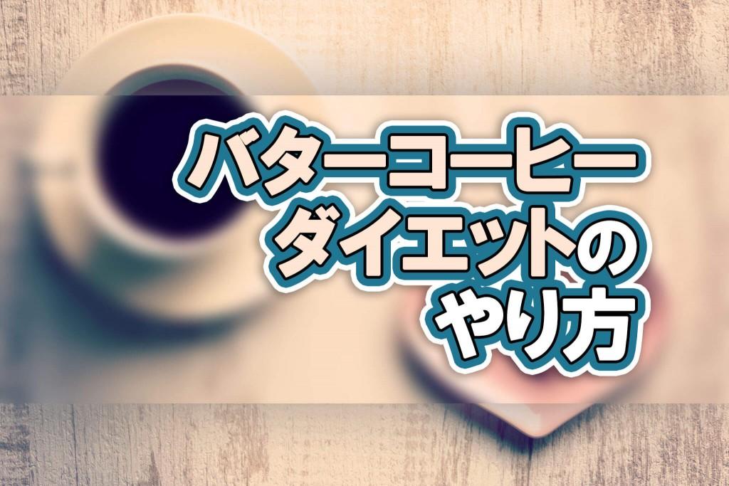 バターコーヒーダイエットのやり方!ファミマやカルディのバターコーヒー