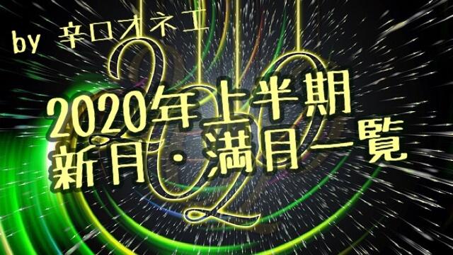 2020年上半期【辛口オネエ】新月・満月一覧(ジャストタイム・星座度数付き)
