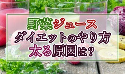 野菜ジュースダイエットは太る?やり方・効果・痩せた人の口コミも!
