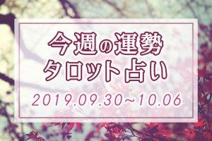 【今週の運勢】アズハートのタロット占い*2019年9月30日~10月6日 週占い
