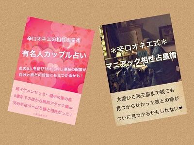 【辛口オネエ】9月後半の運勢◆牡羊座・獅子座・射手座