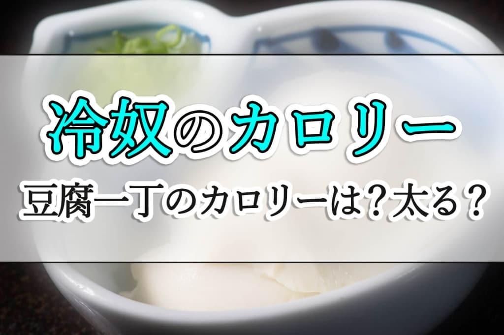 冷奴(豆腐)のカロリー!豆腐は太る?それともダイエットに効果的?