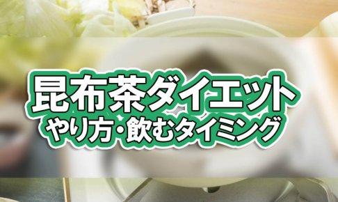 昆布茶ダイエットのやり方や飲むタイミングは?梅昆布茶ダイエットもご紹介