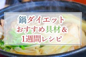 鍋ダイエットは太る?鍋ダイエットおすすめ具材やぷちっと鍋の一週間レシピ
