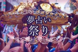 【夢占い】お祭りの夢!フェスティバル・神輿・山車・屋台の夢の意味は?