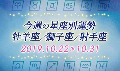≪牡羊座/獅子座/射手座≫今週の運勢*10月22日~10月31日