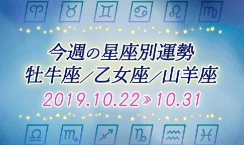 ≪牡牛座/乙女座/山羊座≫今週の運勢*10月22日~10月31日