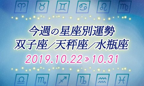 ≪双子座/天秤座/水瓶座≫今週の運勢*10月22日~10月31日