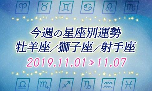 ≪牡羊座/獅子座/射手座≫今週の運勢*11月1日~11月7日