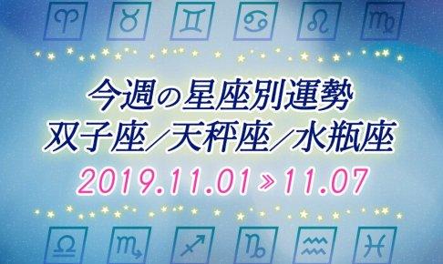 ≪双子座/天秤座/水瓶座≫今週の運勢*11月1日~11月7日