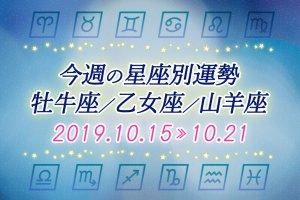 ≪牡牛座/乙女座/山羊座≫今週の運勢*10月15日~10月21日