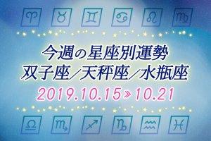 ≪双子座/天秤座/水瓶座≫今週の運勢*10月15日~10月21日