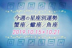 ≪蟹座/蠍座/魚座≫今週の運勢*10月15日~10月21日