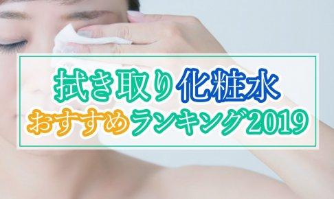 拭き取り化粧水2019年おすすめ&プチプラランキング!