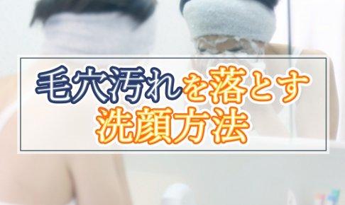 毛穴の洗顔方法!毛穴の汚れを落とす洗顔ブラシは毛穴を広げる!?
