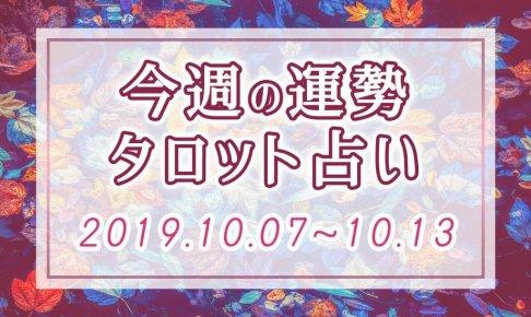 【今週の運勢】アズハートのタロット占い*2019年10月7日~10月13日 週占い