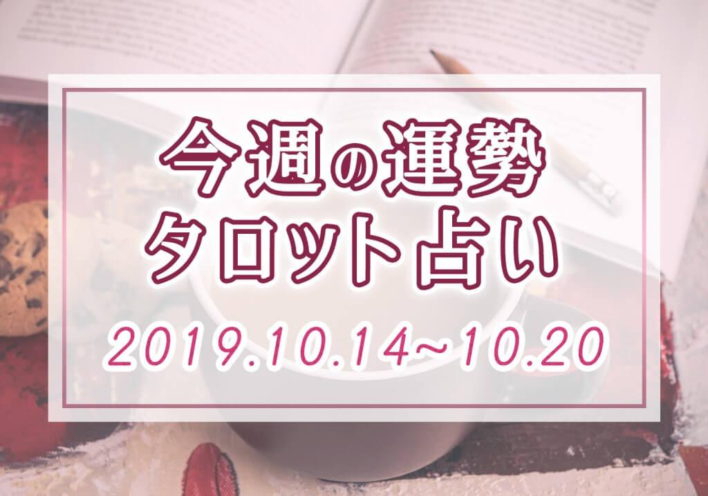 【今週の運勢】アズハートのタロット占い*2019年10月14日~10月20日 週占い