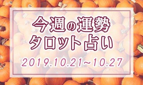 【今週の運勢】アズハートのタロット占い*2019年10月21日~10月27日 週占い