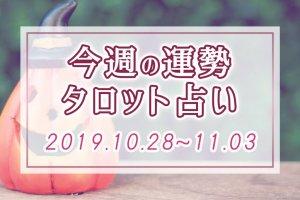 【今週の運勢】アズハートのタロット占い*2019年10月28日~11月3日 週占い