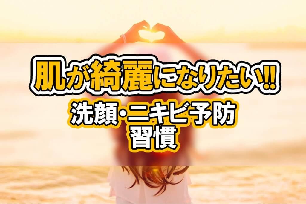 肌が綺麗になりたい!洗顔方法やニキビ予防をして肌を綺麗にするには?