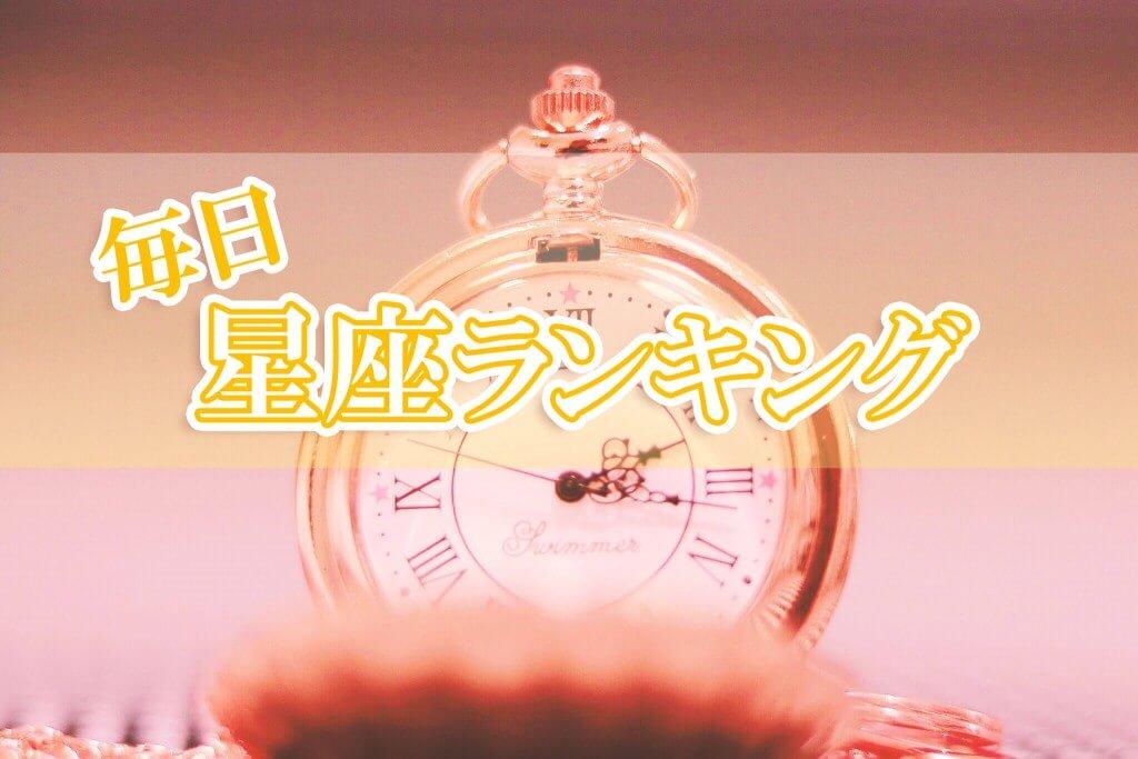 【今日の運勢】12星座ランキング♡アーネラ・ミキの毎日占い*2019年10月10日