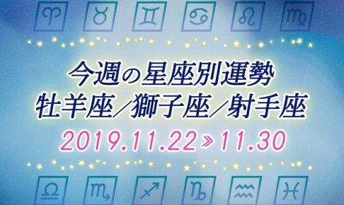 ≪牡羊座/獅子座/射手座≫今週の運勢*11月22日~11月30日