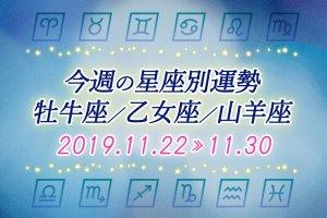 ≪牡牛座/乙女座/山羊座≫今週の運勢*11月22日~11月30日