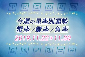 ≪蟹座/蠍座/魚座≫今週の運勢*11月22日~11月30日