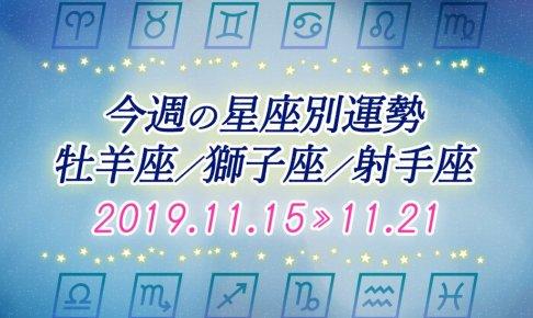 ≪牡羊座/獅子座/射手座≫今週の運勢*11月15日~11月21日
