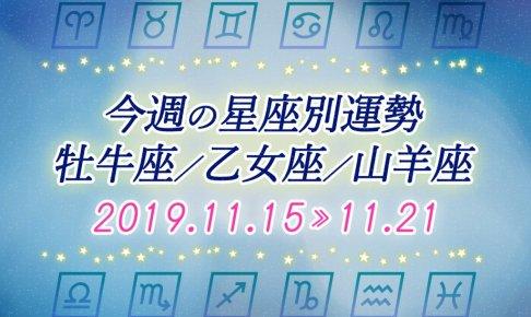 ≪牡牛座/乙女座/山羊座≫今週の運勢*11月15日~11月21日