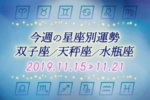 ≪双子座/天秤座/水瓶座≫今週の運勢*11月15日~11月21日