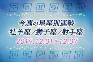 ≪牡羊座/獅子座/射手座≫今週の運勢*12月1日~12月7日