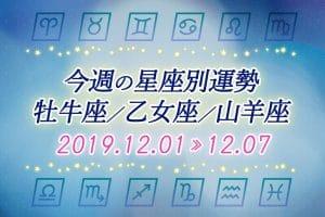 ≪牡牛座/乙女座/山羊座≫今週の運勢*12月1日~12月7日