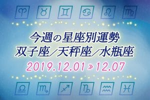 ≪双子座/天秤座/水瓶座≫今週の運勢*12月1日~12月7日