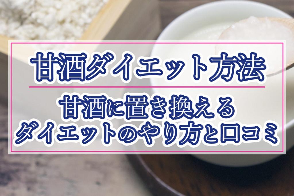 甘酒ダイエット方法!甘酒ダイエット中の置き換えのやり方と口コミ