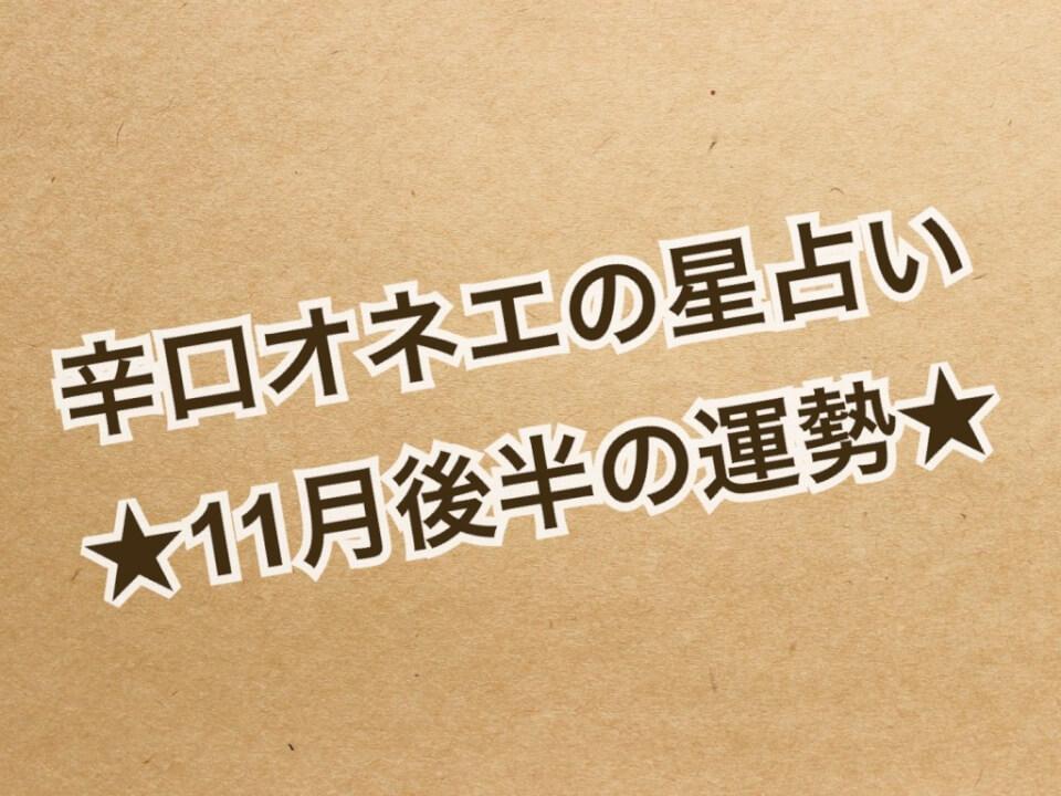 【辛口オネエ】11月後半◆牡牛座・乙女座・山羊座