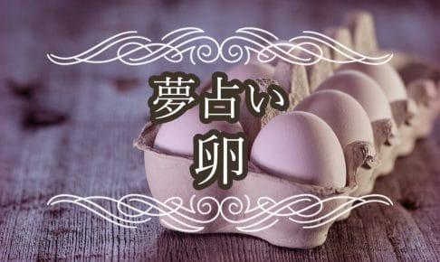 【夢占い】卵の夢は妊娠の予知夢?卵の殻や卵焼きなど卵料理の夢が持つ意味