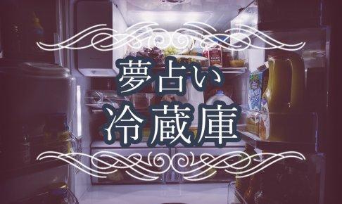 夢占い|冷蔵庫を買う、冷蔵庫に入るなど冷蔵庫に関係する夢の意味