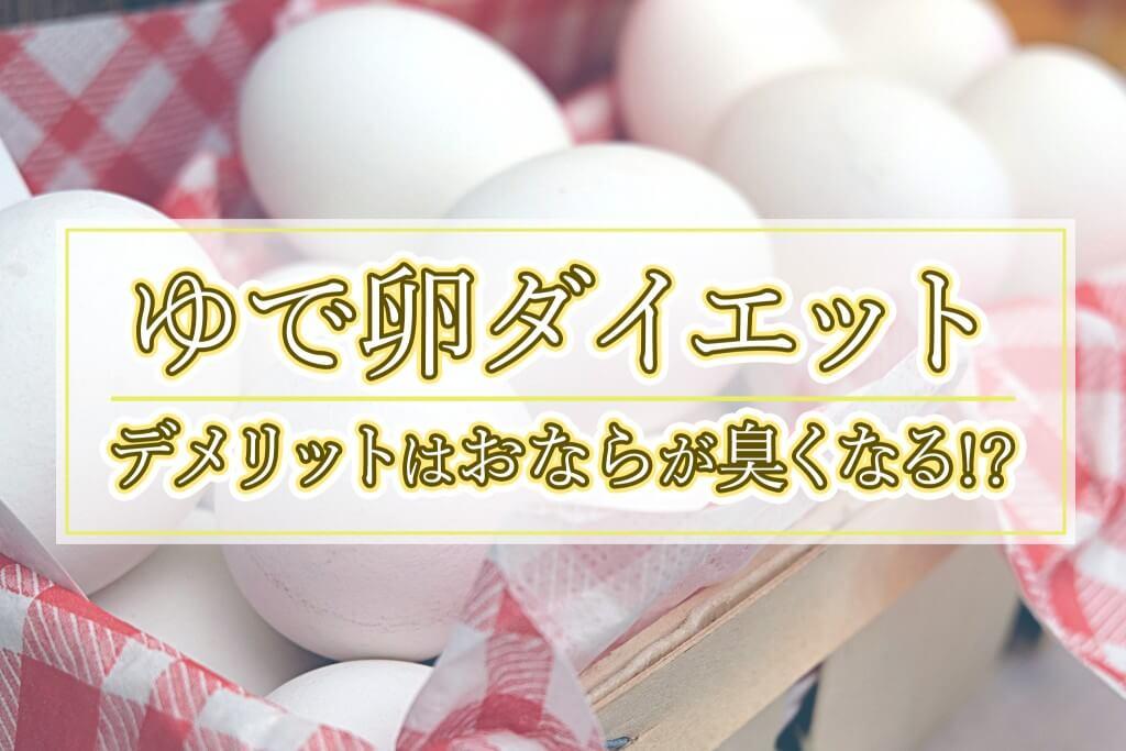 茹で 卵 ダイエット