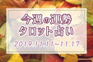 【今週の運勢】アズハートのタロット占い*2019年11月11日~11月17日 週占い