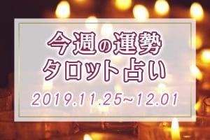 【今週の運勢】アズハートのタロット占い*2019年11月25日~12月1日 週占い