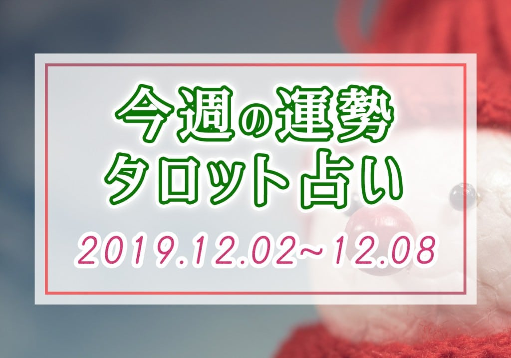 【今週の運勢】アズハートのタロット占い*2019年12月2日~12月8日 週占い