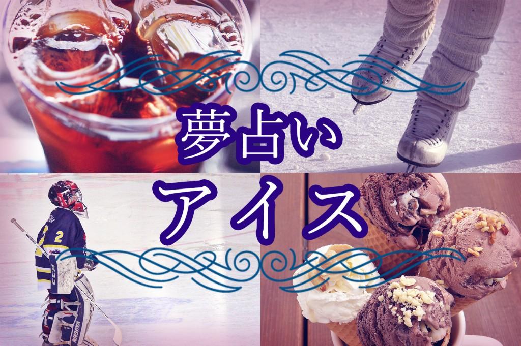 夢占い|アイススケート・アイスコーヒーなど【アイス】の夢の意味