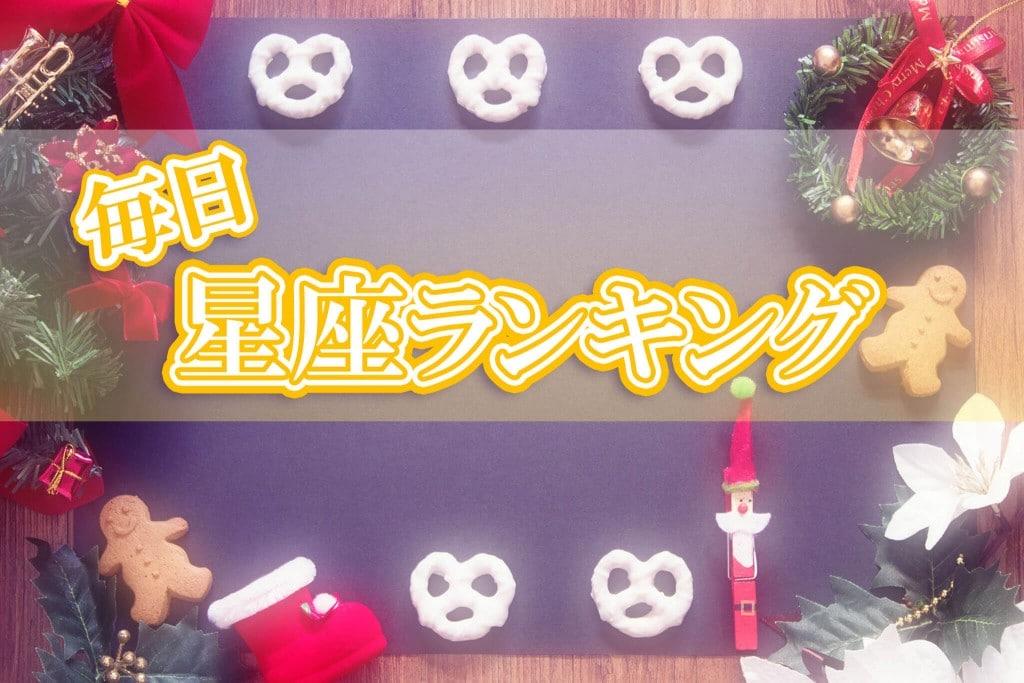 【今日の運勢】12星座ランキング♡アーネラ・ミキの毎日占い*2019年12月3日